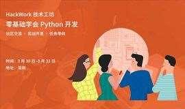 HackWork技术工坊:零基础两天的时间入门Python(含5餐)