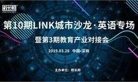 第10期LINK城市沙龙·英语专场暨第3期教育产业对接会