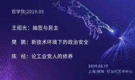 观学院| 王绍光《抽签与民主》+樊鹏《新技术环境下的政治安全》+陈经《论工业党人的修养》