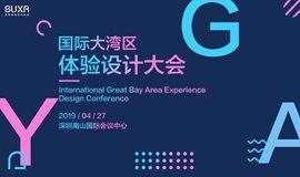 国际大湾区体验设计大会