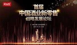 3.19 · 成都 · 首届中国酒业新零售战略发展论坛