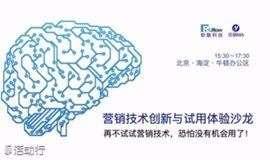 营销技术及公号运营工具体验微沙龙 3月20日@北京