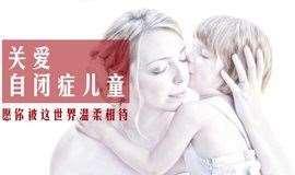 【对话星空 与爱同行】关爱自闭症家庭公益活动