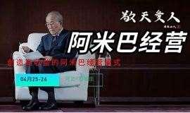 4月25-26日邀请函 | 石家庄-人人成为经营者-阿米巴经营系统班(唐朝营)