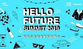 Hello Future Summit 时尚与生活未来科技峰会