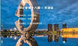 IB之家第十八期 · 天津站