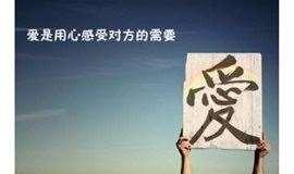 《感受爱》--樊登书店东莞店第22期线下读书会