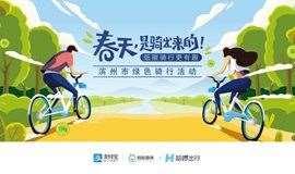 环保出行,爱滨州·正青春,滨州大型公益骑行活动