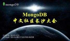 2019年MongoDB中文社区 长沙大会