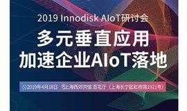 多元垂直应用,加速企业AIoT落地——2019 Innodisk AIoT研讨会
