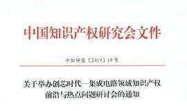 集成电路知识产权高端研讨会上海站(ICIP Seminar Shanghai),诚邀您莅临