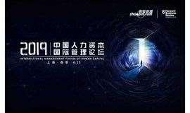 2019中国人力资本国际管理论坛(上海·春季)