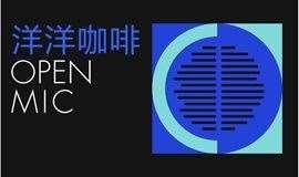 噗哧脱口秀|上海周二洋洋咖啡开放麦