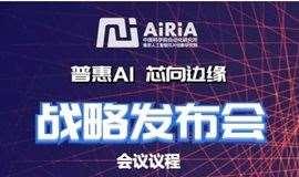 """""""智能+""""政策红利!普惠AI,芯向边缘战略发布会邀您与中科院共话""""AI+行业""""未来商机!"""