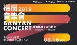3月16日「榕树音乐会2019」原创音乐集结地@科技园 第二场