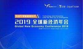 【限时特惠】2019全球新经济年会-亿欧