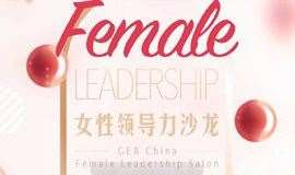 上海宝格丽荃英荟女性领导力沙龙