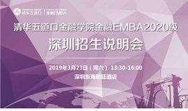 清华五道口金融学院金融EMBA2020级-深圳招生说明会