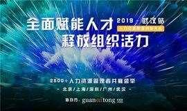 2019中智咨詢人力資源管理創新大會-武漢站