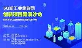 5G和工业物联网的创新项目路演沙龙