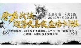 2019年4月20-4月23日屠龙战法趋势交易实盘培训班