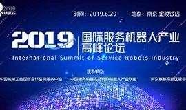 报名 | 2019第5届国际服务机器人产业高峰论坛