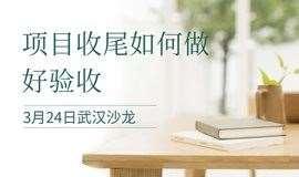 3月24日武汉沙龙 项目收尾如何做好验收