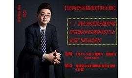 【思新课程】新领袖演讲俱乐部