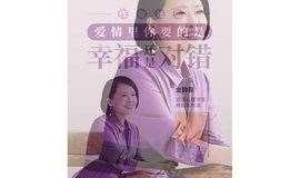 樊登读书·第106期线下读书活动《你要的是幸福,还是对错》,了解幸福婚姻的秘诀