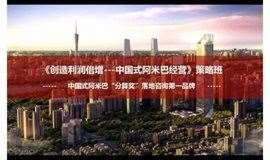 创造利润倍增---中国式阿米巴经营策略班
