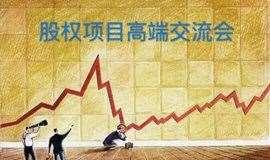 下一个投资风口 | 股权投资趋势与选择,高端项目交流会!