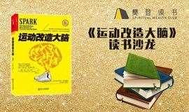 《运动改造大脑》读书沙龙