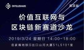 价值互联网与区块链新赛道沙龙武汉站