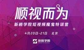 新榜学院·短视频特训营·北京站