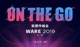 WARE 2019 新硬件峰会,洞悉新硬件行业风向标,即将震撼来袭!