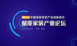 """""""聚焦用户价值""""GIIS 2019中国家居家装产业创新峰会·赋能家装产业论坛"""