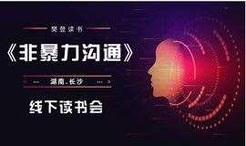 【樊登读书.长沙】实用技能之《非暴力沟通》