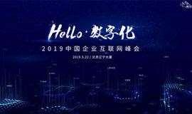 【崔牛会】Hello•数字化——2019中国企业互联网峰会