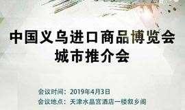诚邀参加中国义乌进口商品博览会城市(天津)推介会