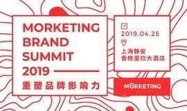 重塑品牌影响力——Morketing Brand Summit 2019品牌高峰会