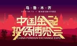 2019 CFXEXPO中国金融投资博览会