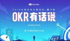 《OKR有话说》厦门站,企业管理者必学的OKR工作法!