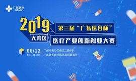 """【预告】第三届""""广东医谷杯"""" 大湾区医疗产业创新创业大赛"""