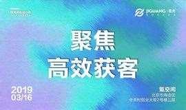 2019 聚焦高效获客——极光开发者沙龙JIGUANG MEETUP