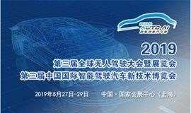 2019第三届国际智能驾驶与无人驾驶汽车大会