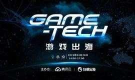 Game-Tech游戏出海沙龙(北京站)