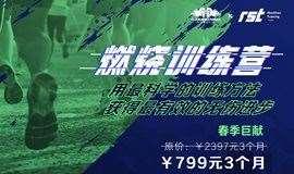 RST燃烧训练营【杭州站】:用最科学的训练方法获得最有效的无伤进步