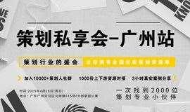 抢票:策划私享会-广州站,一次找到2000位专业小伙伴