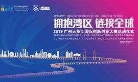 """""""拥抱湾区 链接全球""""2019广州天英汇国际创新创业大赛 启动仪式"""