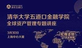 清华大学五道口金融学院全球资产管理专题讲座
